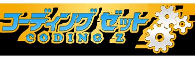 コーディング代行サービスCODING-Z