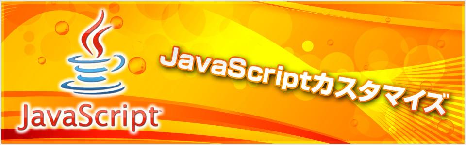 JavaScriptカスタマイズ